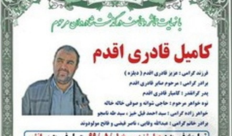 Iran: Prisoner, Kamil Ghaderi-Aghdam Executed in Naghdeh